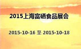 2015上海富硒食品展会