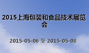 2015上海包装和食品技术展览会
