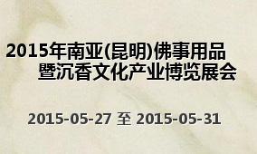 2015年南亚(昆明)佛事用品暨沉香文化产业博览展会