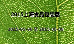 2015上海食品包装展