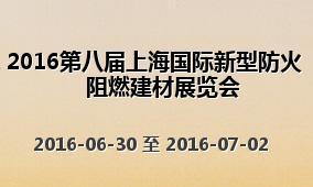 2016第八届上海国际新型防火阻燃建材展览会