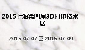 2015上海第四届3D打印技术展