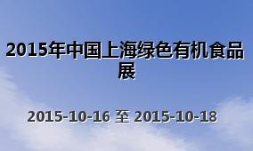 2015年中国上海绿色有机食品展