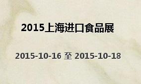 2015上海进口食品展