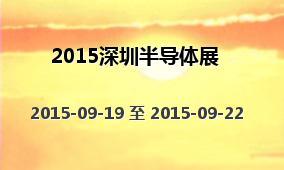 2015深圳半导体展