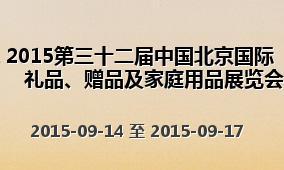 2015第三十二届中国北京国际礼品、赠品及家庭用品展览会
