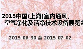 2015中国(上海)室内通风、空气净化及洁净技术设备展览会