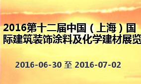 2016第十二届中国(上海)国际建筑装饰涂料及化学建材展览会