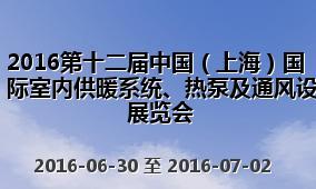 2016第十二届中国(上海)国际室内供暖系统、热泵及通风设备展览会