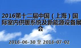 2016第十二届中国(上海)国际室内供暖系统及新能源设备展览会