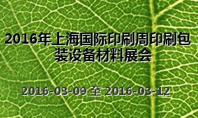 2016年上海国际印刷周印刷包装设备材料展会
