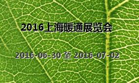 2016上海暖通展览会