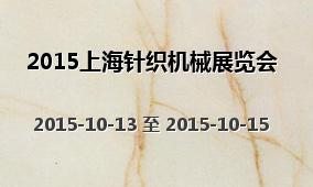 2015上海针织机械展览会