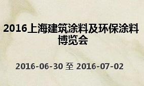 2016上海建筑涂料及环保涂料博览会