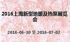 2016上海新型地暖及热泵展览会