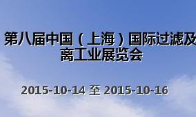 第八届中国(上海)国际过滤及分离工业展览会