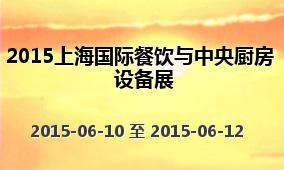 2015上海国际餐饮与中央厨房设备展