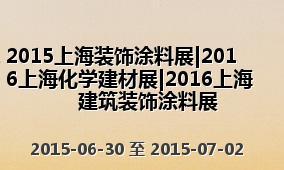 2015上海装饰涂料展|2016上海化学建材展|2016上海建筑装饰涂料展