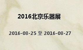 2016北京乐器展