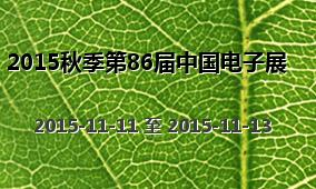2015秋季第86届中国电子展