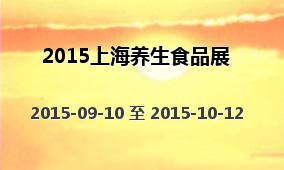 2015上海养生食品展