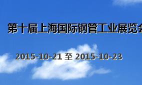 第十届上海国际钢管工业展览会