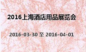 2016上海酒店用品展览会
