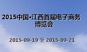2015中国·江西首届电子商务博览会