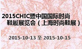 2015CHIC暨中国国际时尚鞋履展览会(上海时尚鞋展)