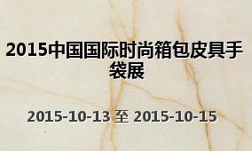 2015中国国际时尚箱包皮具手袋展