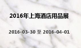 2016年上海酒店用品展