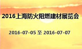2016上海防火阻燃建材展览会