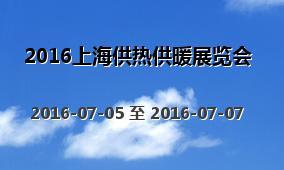 2016上海供热供暖展览会