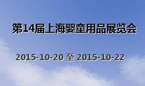 第14届上海婴童用品展览会