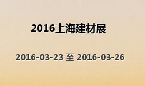 2016上海建材展