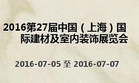 2016第27届中国(上海)国际建材及室内装饰展览会