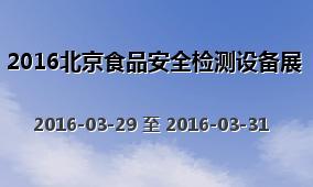 2016北京食品安全检测设备展