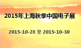 2015年上海秋季中国电子展