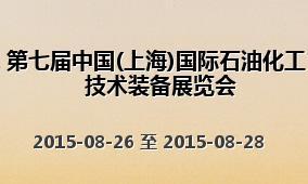 第七届中国(上海)国际石油化工技术装备展览会