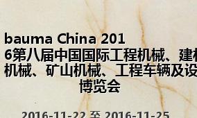 bauma China 2016第八届中国国际工程机械、建材机械、矿山机械、工程车辆及设备博览会