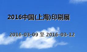 2016中国(上海)印刷展