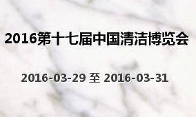 2016第十七届中国清洁博览会