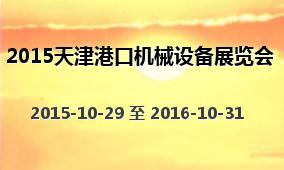 2015天津港口机械设备展览会