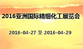 2016亚洲国际精细化工展览会