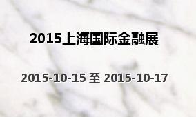 2015上海国际金融展