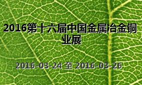 2016第十六届中国金属冶金铜业展