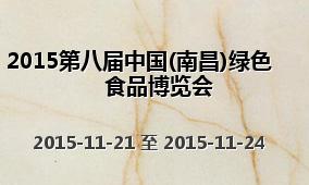 2015第八届中国(南昌)绿色食品博览会