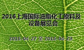 2016上海国际油脂化工原料及设备展览会