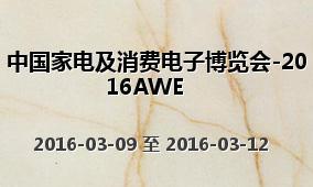 中国家电及消费电子博览会-2016AWE