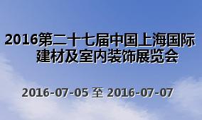 2016第二十七届中国上海国际建材及室内装饰展览会